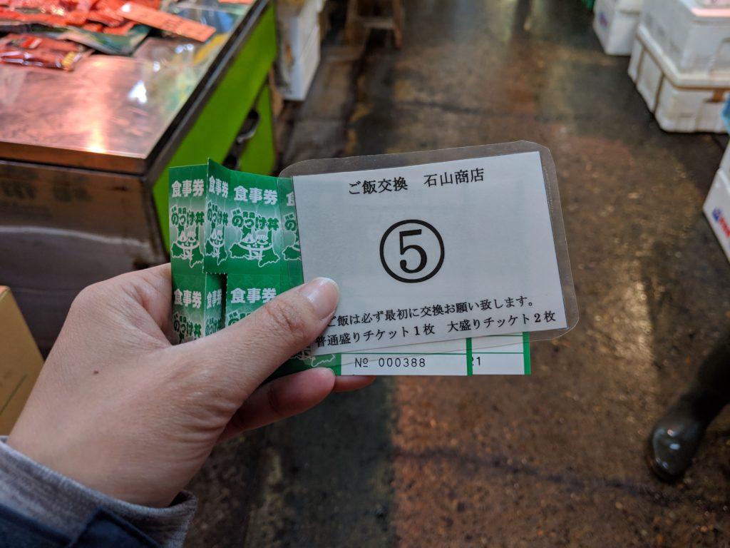 青森のっけ丼古川市場のチケット
