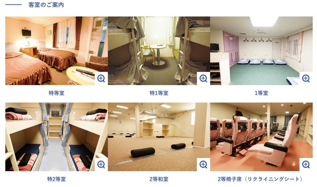 神津島へのフェリーの船室