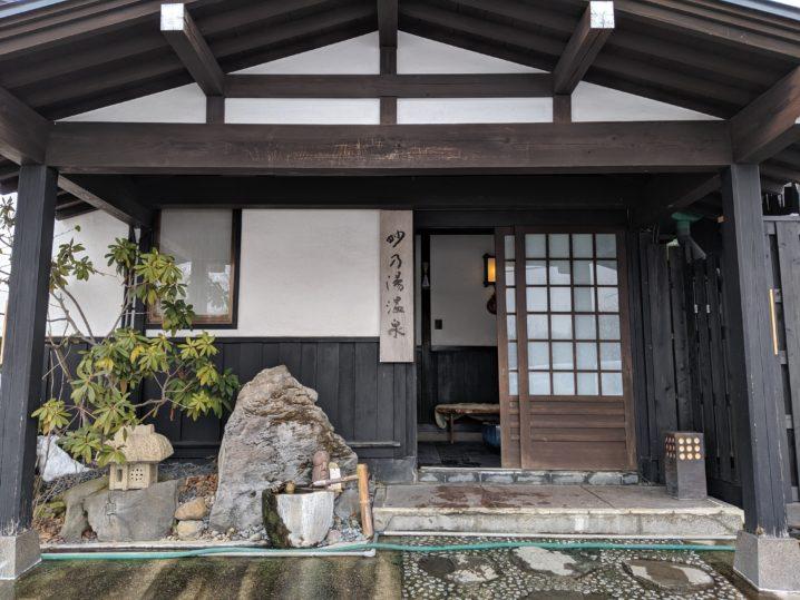 乳頭温泉「妙乃湯」の口コミブログ