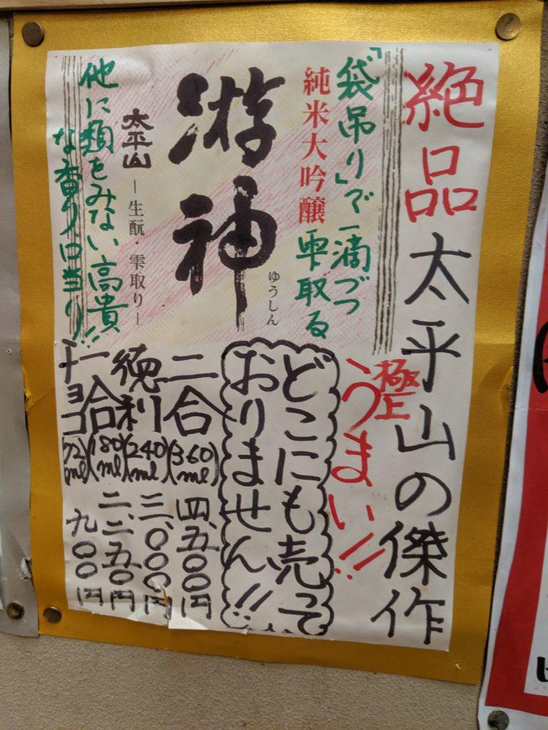 秋田郷土料理「ちゃわん屋」のメニュー