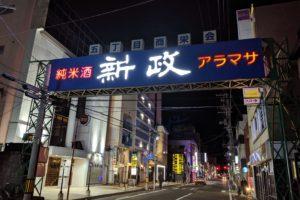 秋田の新政通り