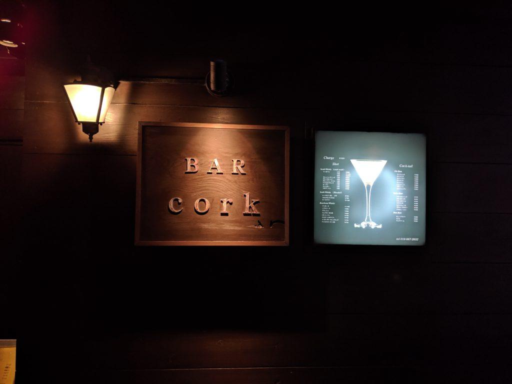 秋田 bar cork