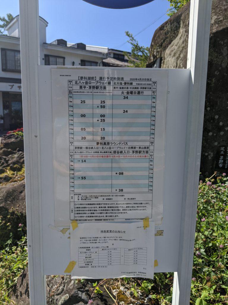蓼科へのバスアクセス時刻表