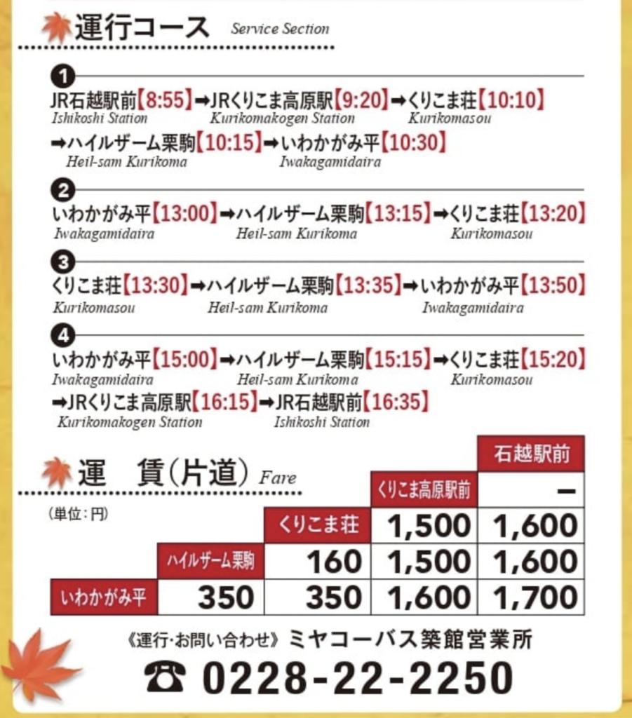 栗駒山へのバス時刻表とルート