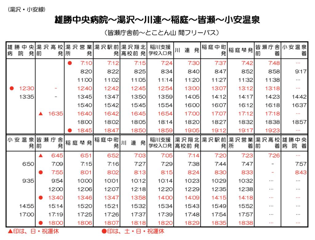 秋田県湯沢市小安峡へのバス時刻表