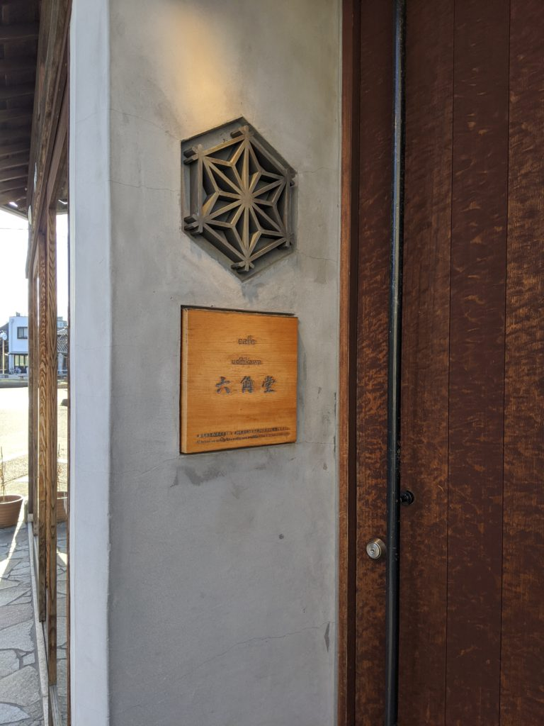 六角堂入り口
