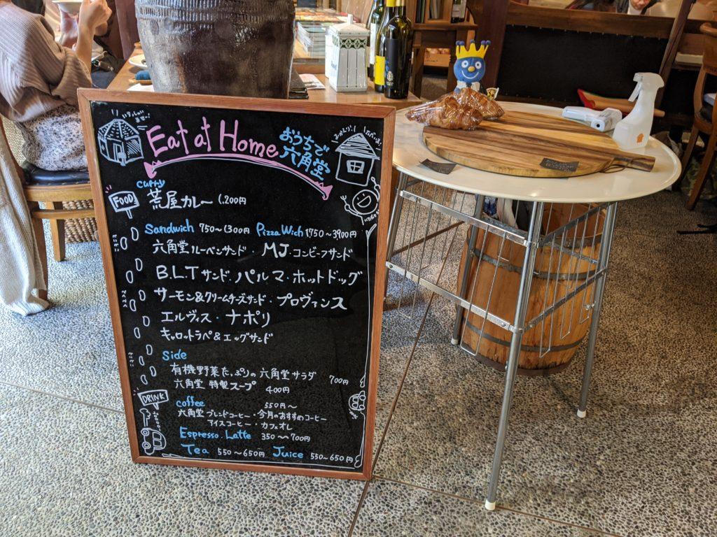 富山県射水市新港のおしゃれカフェ「六角堂」のメニュー紹介