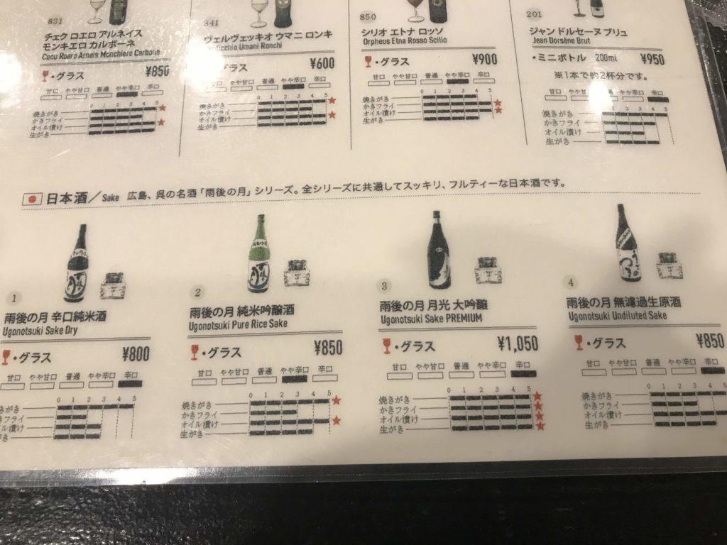 宮島でおすすめの牡蠣屋の日本酒メニュー