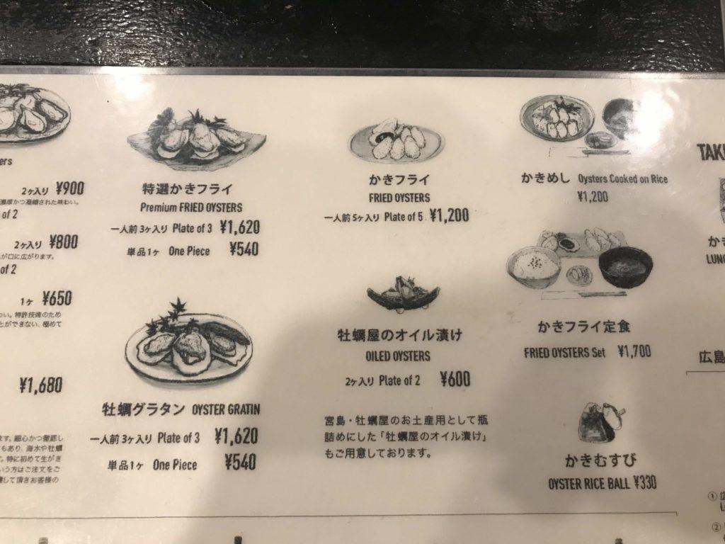 宮島でおすすめの牡蠣屋のメニュー①
