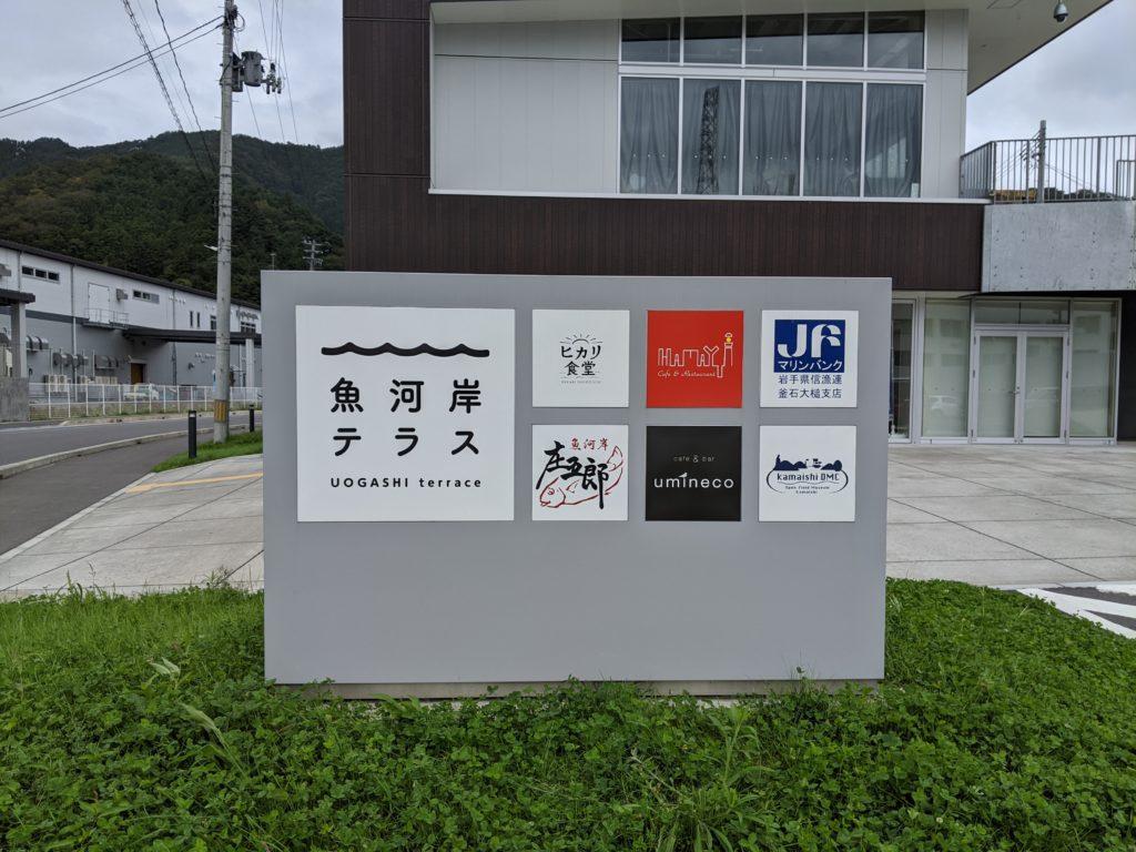 釜石-魚河岸テラス飲食店