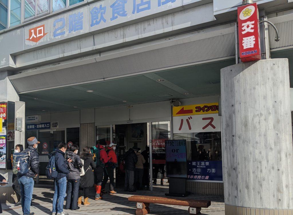 蔵王の樹氷を電車とバスで見に行く|山形駅バス停チケット売り場