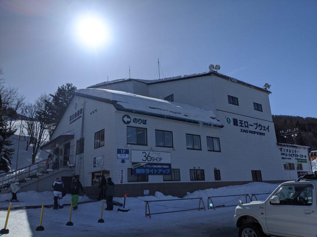 蔵王樹氷ロープウェイ山麓駅