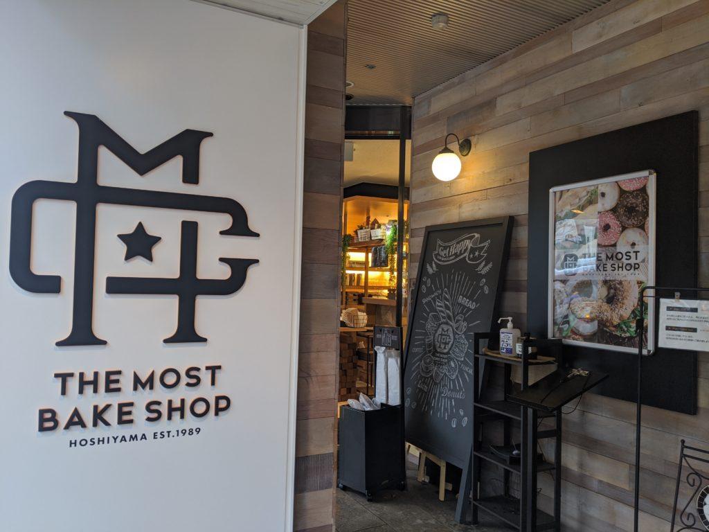 仙台でノマドワーク/ワーケーションにおすすめのカフェ(THE MOST BAKE SHOP)