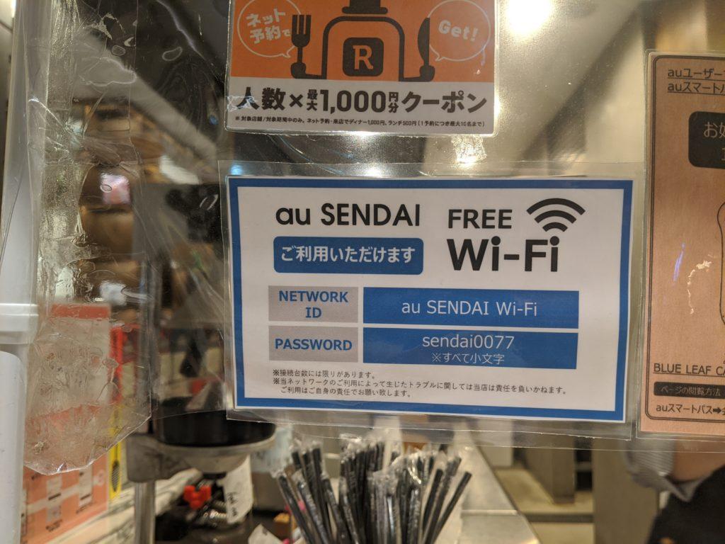 仙台でノマドワーク/ワーケーションにおすすめのカフェ(BLUE LEAF CAFE)のWi-Fi