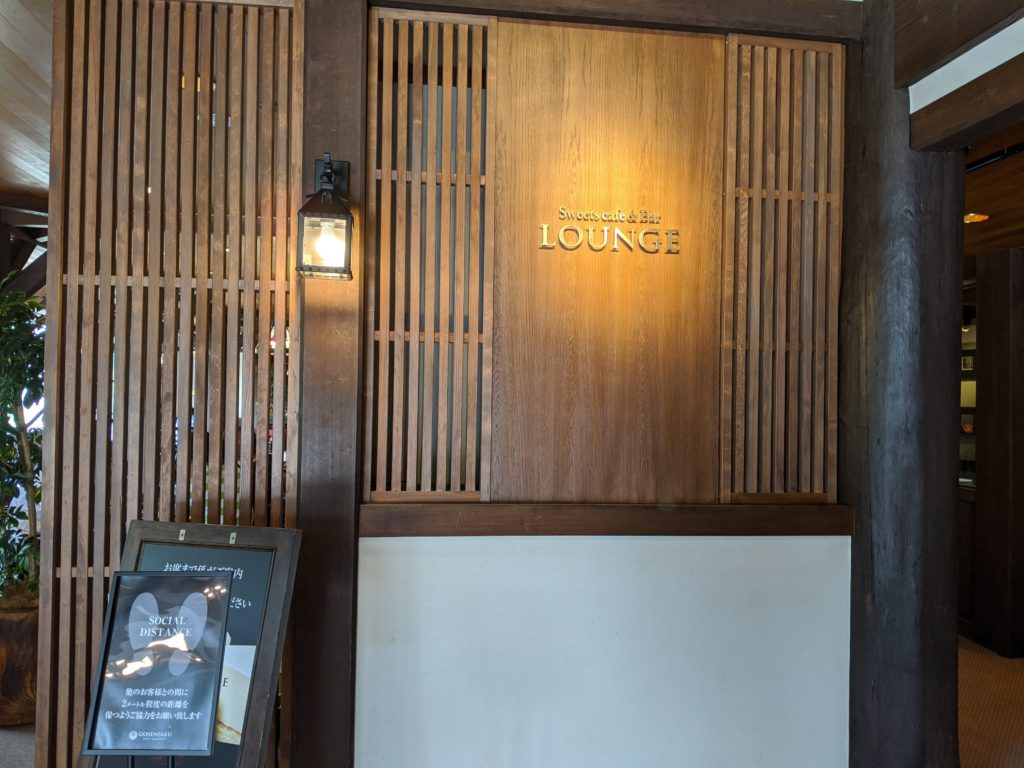 上高地のおすすめカフェ「五千尺ホテル」の入り口