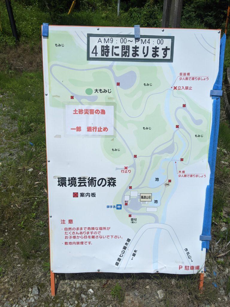 佐賀環境芸術の森園内マップ
