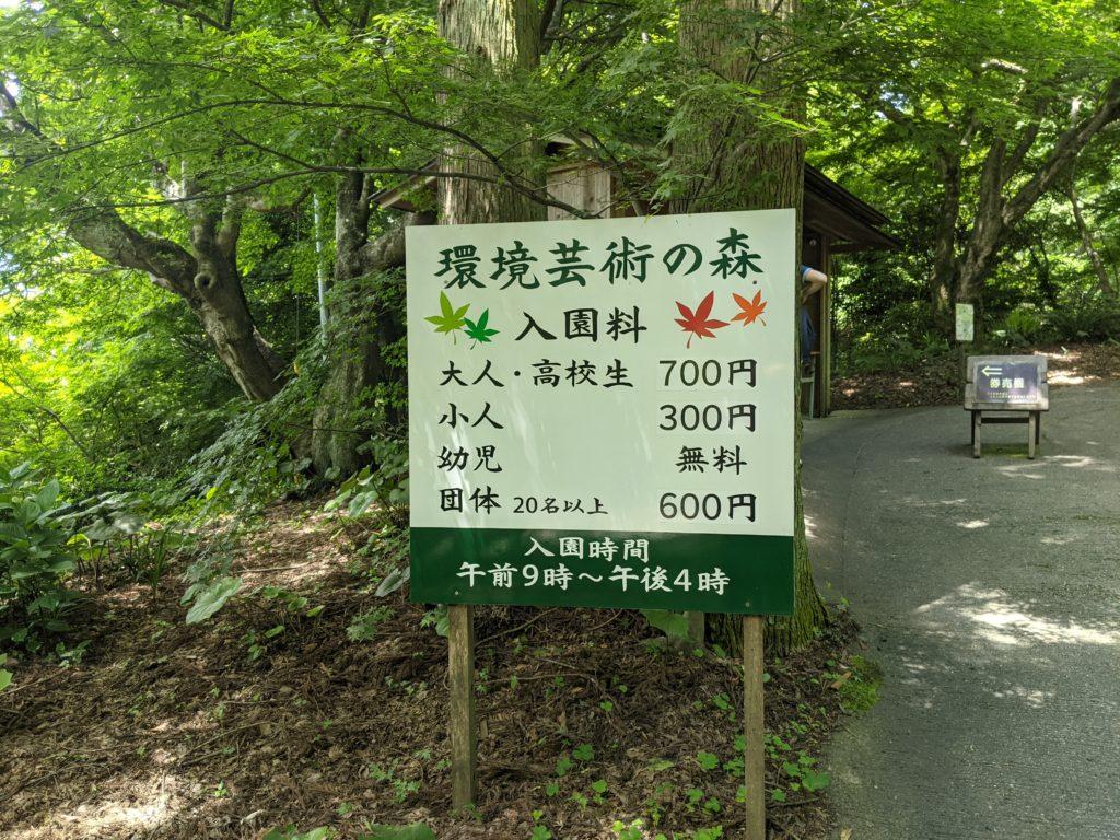 佐賀環境芸術の森の入園料と開園時間